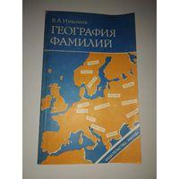 В.А. Никонов  География фамилий