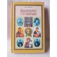 Беларусь Православная: Падзвіжнікі і іх святыні, Алена Яскевіч
