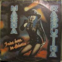 Masha Rasputina (Маша Распутина) - I Was Born In Siberia. Vinyl, LP, Album, Stereo-1992,Russia.