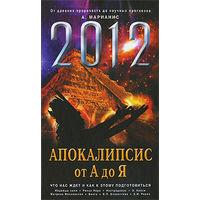 2012. Апокалипсис от А до Я