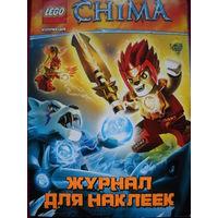 Журнал для наклеек Lego Legends of Chima. Пустой.