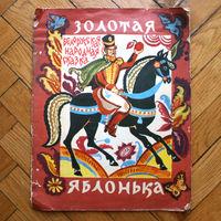 Золотая яблонька. Белорусская народная сказка. (Рисунки Е. Лось) 1978 г.