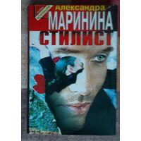 Александра Маринина. Стилист. Серия: Черная кошка (твердый переплет)