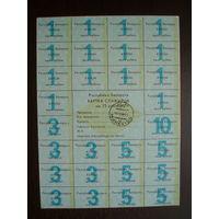 2 Карткi спажыўца 75+75 руб. 1-й + 2-й выпуск