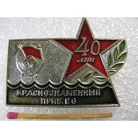 Значок. Краснознамённый Прибалтийский ВО. 40 лет.