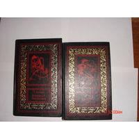 Б.Рошфор.Фанфан-Тюльпан.В 2-х томах.Большая библиотека приключений и научной фантастики.
