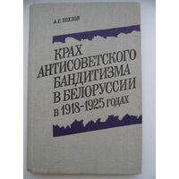 А.Г. Хохлов  Крах антисоветского бандитизма в Белоруссии в 1918-1925 годах