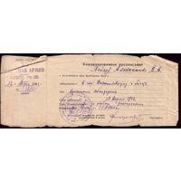 Командировочное предписание 8-я сапёрная армия 1942 год