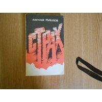 Рыбаков А.  Страх (Тридцать пятый и другие годы). Книга 2-я.