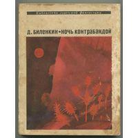 "Дмитрий Биленкин - ""Ночь контрабандой"""