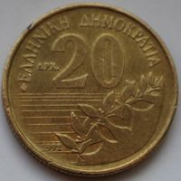 20 драхм 1992 Греция