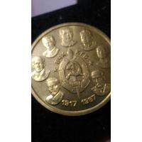 Памятная медаль ВЧК-КГБ-НКВД