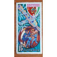 Лот 70. Марки. СССР. 1980