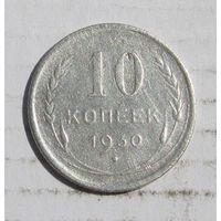10 копеек 1930г.