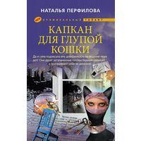 Наталья Перфилова. Капкан для глупой кошки. Она совершила ошибку. И жизнь её обратилась в настоящий кошмар