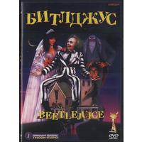 Битлджус, DVD5 (есть варианты рассрочки)