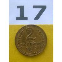 2 копейки 1945 года СССР. Редкая монета! Неплохой сохран!