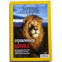 Журнал National Geographic Россия 8 / 2018