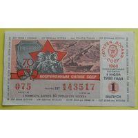 Лотерейный билет ДОСААФ Выпуск 1 (04.07.1988)