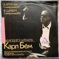 2LP А. Брукнер - Симфония # 7 / Ф. Шуберт - Симфония # 5 / Карл Бём (1978)