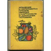 Хранение и переработка плодов и овощей в домашних условиях. 1971. Минск