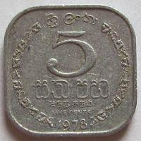 ШРИ-ЛАНКА, 5 центов 1978 г