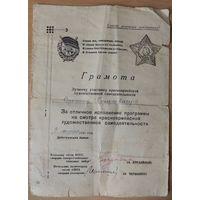 Грамота, апрель 1945 г. (подписана Героем СССР А. Бурдейным)