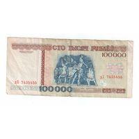 100000 рублей 1996 года  серия дХ 7435 ....