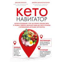Джозеф Меркола. Кето-навигатор. НАучное исследование о том, как отличить полезные жиры от вредных, подобрать идеальный рацион для своего организма и оптимизировать внутренние энергозатраты