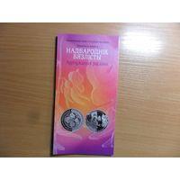 Буклет к монете Надбородник безлистный