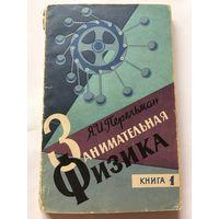 Книга Перельман Занимательная физика книга 1  1965г 223 стр