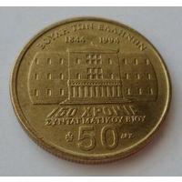 """Греция 50 драхм 1994 """"150 лет Конституции (здание парламента) и Яннис Макрияннис"""""""