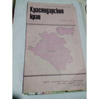Карта Краснодарский край.Море.