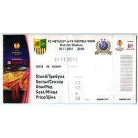 Билет на футбол Металист (Украина) - WIEN (Австрия) 2011