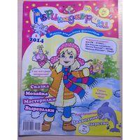 "Журнал для детей ""Абрикадабрики"" номер 1."