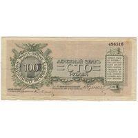 Юденич  100 рублей, 1919, (Северо-Западный фронт), 496516,