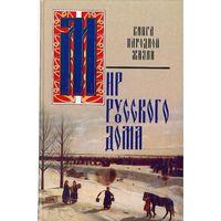 Мир русского дома. Книга народной жизни