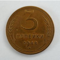 СССР 3 копейки 1948