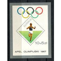 Польша - 1967 - Летние  Олимпийские игры - [Mi. bl. 40] - полная серия - 1 блок. MNH.