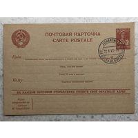 Довоенная почтовая карточка СССР с немецким почтовым штемпелем города Zichanowitz, района Bielsk, области Bialystok, от 22 июня 1941 года