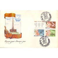 Беларусь КПД 50-летие освобождения 1994 г