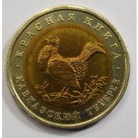 50 рублей 1993 Кавказский тетерев Красная книга (1)