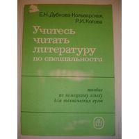 Дубнова Учитесь читать литературу по специальности.Пособие по немецкому языку