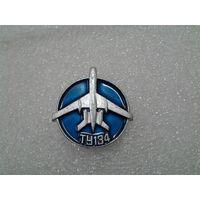 Значок. ТУ - 134. Авиация.