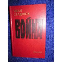 """Иван Стаднюк """"Война"""". Роман. 1977 год"""