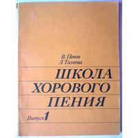 Ноты. Попов. Школа хорового пения. Вып. 1, 1986 год