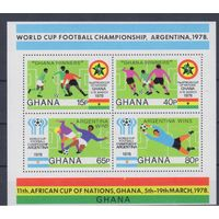 [1843] Гана 1978. Спорт.Футбол.Чемпионат мира. БЛОК.