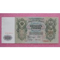 500 Рублей -1912- серия_ГО- Российская Империя- - *AU-практически идеальное состояние -