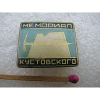 Знак. Альпинизм. Мемориал Кустовского. 1975 г. тяжёлый