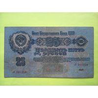 25 рублей 1947 г., 16 лент